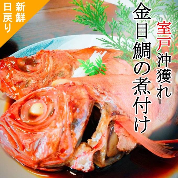 【ふるさと納税】SZ034新鮮!!室戸日戻り金目鯛の煮付け(1尾)