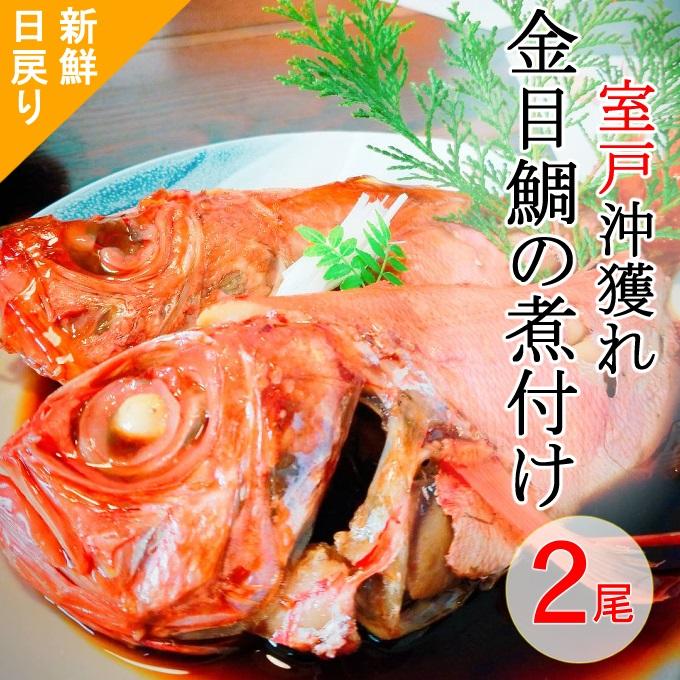 超熱 【ふるさと納税】新鮮!!室戸日戻り金目鯛の煮付け(2尾) 魚 加工品 惣菜 送料無料 <SZ035>, ビューティーファイブ aee5fb5b