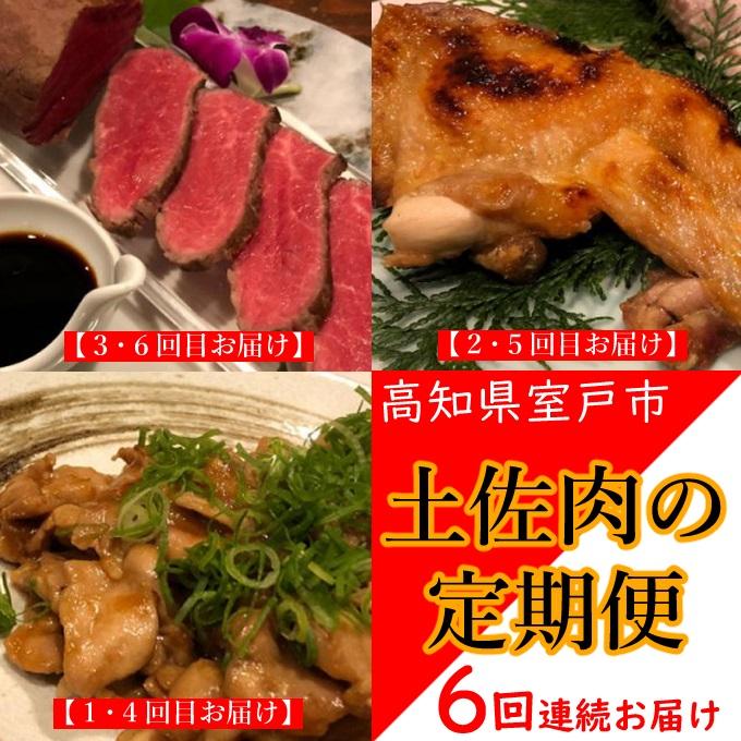 【ふるさと納税】SZ044土佐肉の定期便6回連続お届け<定期便 お楽しみ 肉 牛肉 地鶏>