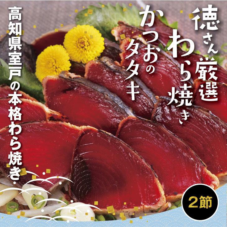 【ふるさと納税】YJ019徳さん厳選わら焼きかつおのタタキセット【2節】