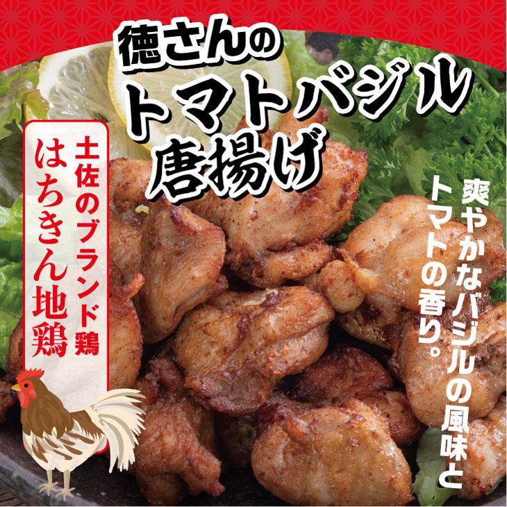 【ふるさと納税】YJ055はちきん地鶏徳さんのトマトバジル唐揚げ