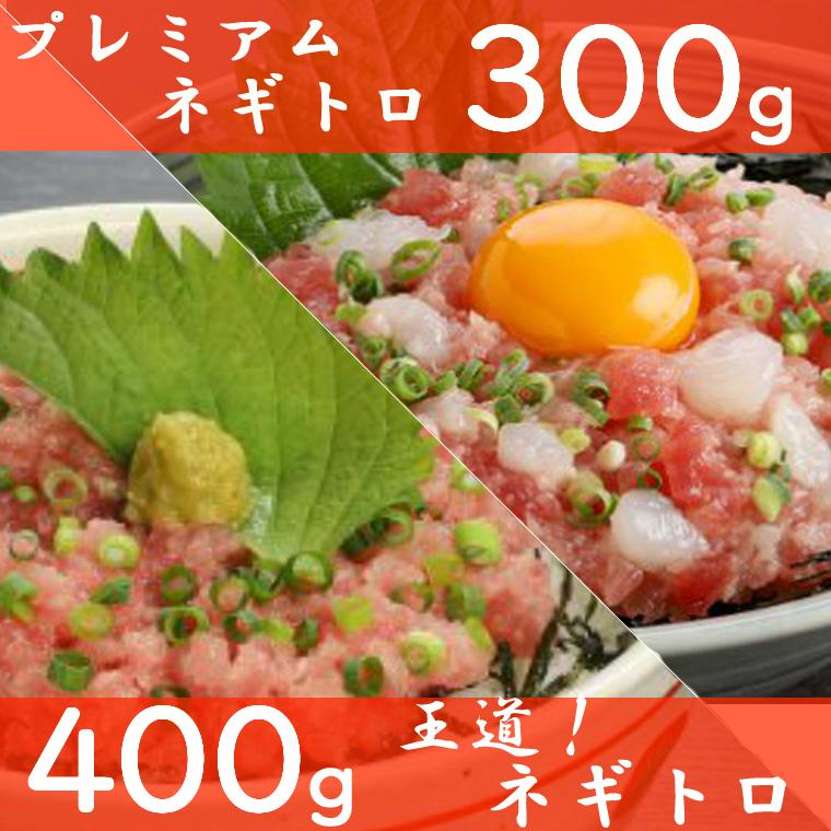【ふるさと納税】高豊丸ネギトロ食べ比べセット(まぐろのたたき)送料無料<TK013>