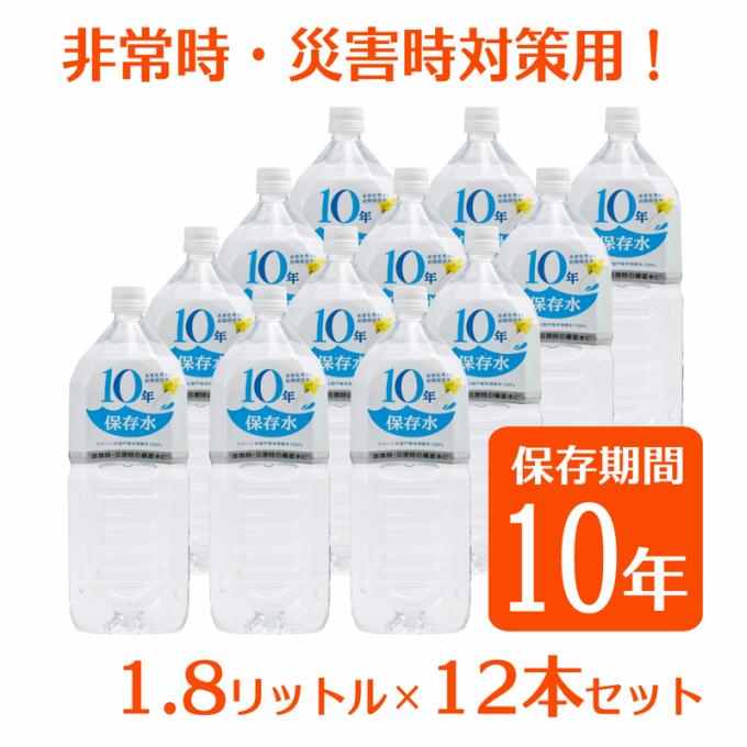 【ふるさと納税】AK008災害・非常時保存用「10年保存水」(10年保存可能)1.8リットル×12本セット<水 保存水 備蓄水 10年 送料無料>