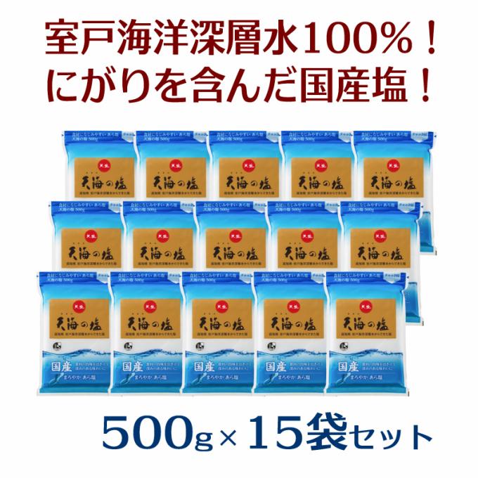 【ふるさと納税】AK010室戸海洋深層水100%の国産塩!「天海(あまみ)の塩」500g×15袋セット