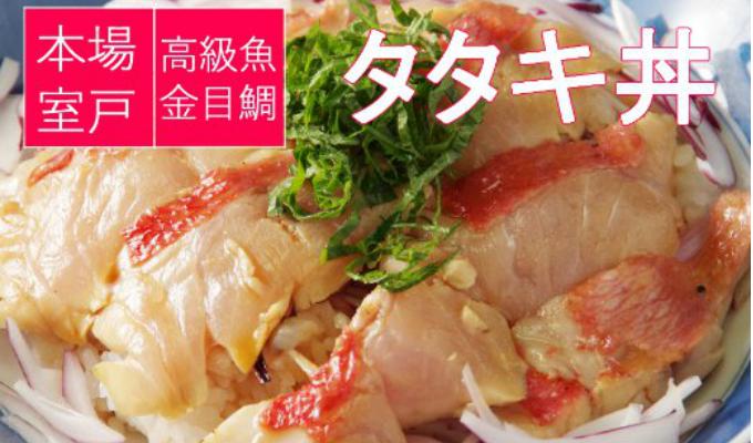 【ふるさと納税】金目鯛のたたき丼 魚 魚介類 送料無料 <HN094>