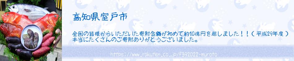 高知県室戸市:室戸市は四国の高知県東部にあり、世界室戸ジオパークに認定されています。