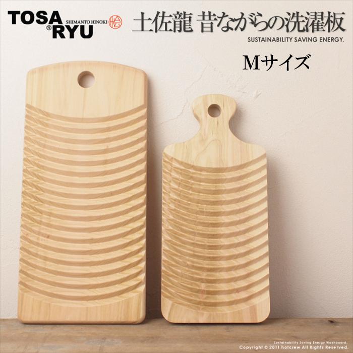 【ふるさと納税】エコな新生活 サクラの木で作った洗濯板