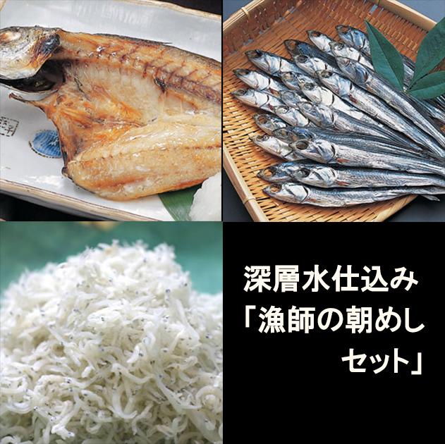 【ふるさと納税】深層水仕込み「漁師の朝めしセット」