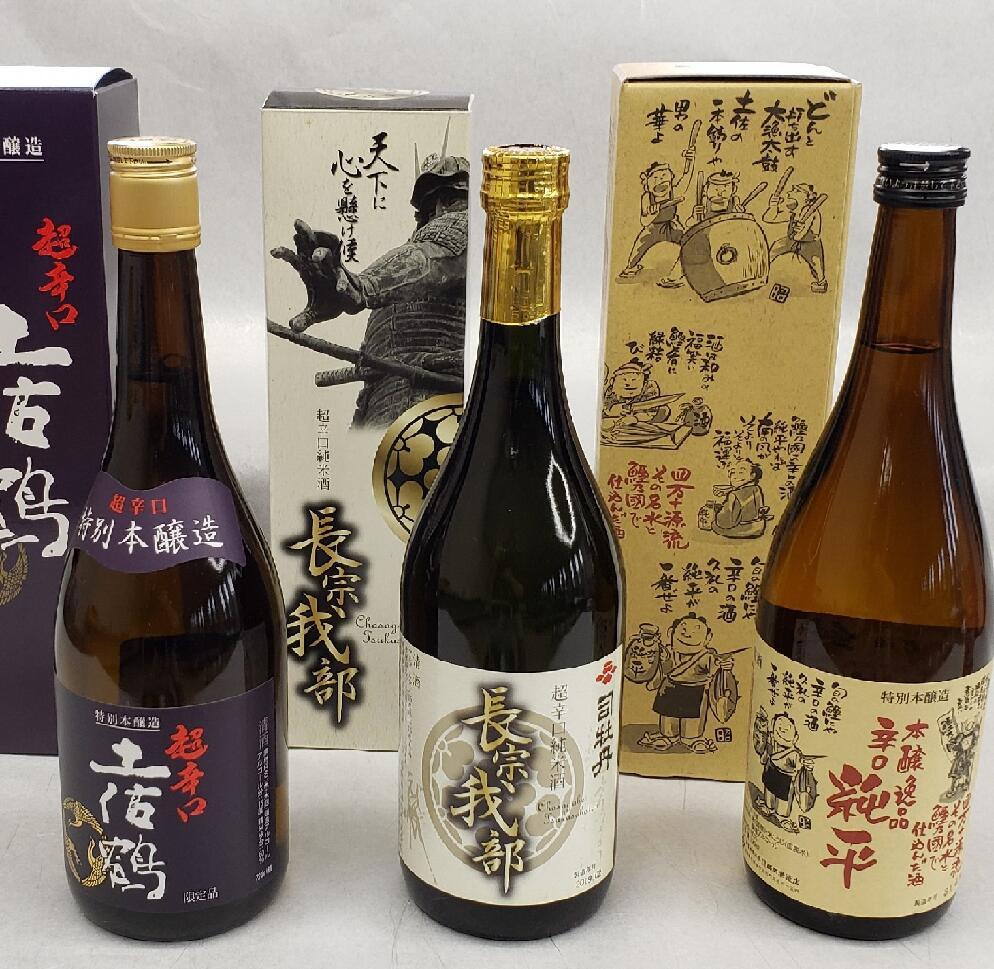 【ふるさと納税】土佐の地酒 辛口セット