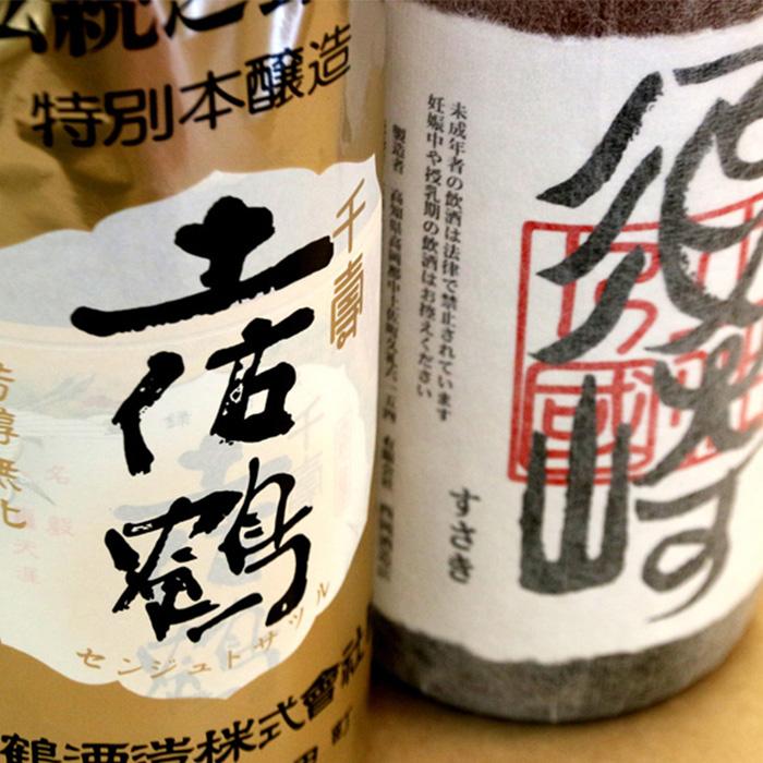 【ふるさと納税】土佐の地酒一升2本セット 昔の特級酒「千寿土佐鶴」と純米酒「須崎」