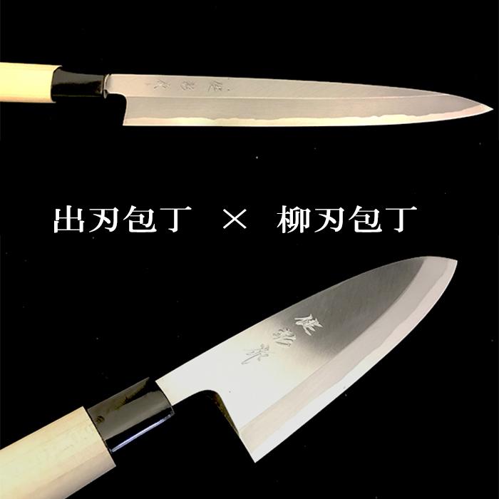 【ふるさと納税】土佐打ち刃物 高級料理包丁 出刃包丁16.5cm×柳刃包丁24cm 白紙2号セット