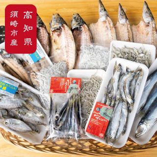 須崎の海からの贈り物 お魚てんこ盛り ふるさと納税 魚の町須崎から おいしい干物やおじゃこのセット おまかせ 魚介盛 盛り合わせ じゃこ 干物 国際ブランド カルシウム ミネラル 煮干 大幅にプライスダウン