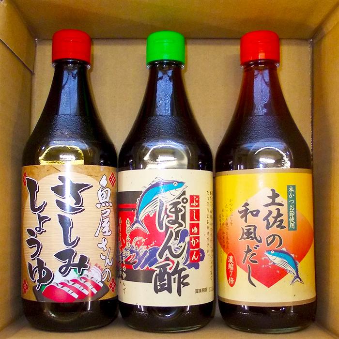 【ふるさと納税】ぶしゅかんポン酢、和風だし、刺身醤油の3本セット!
