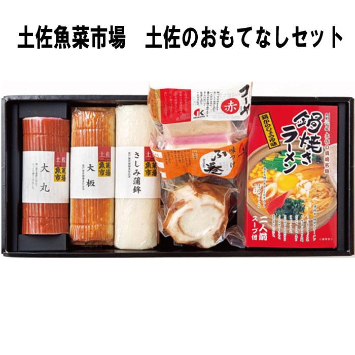 【ふるさと納税】魚菜市場 土佐のおもてなしセット お中元にも!