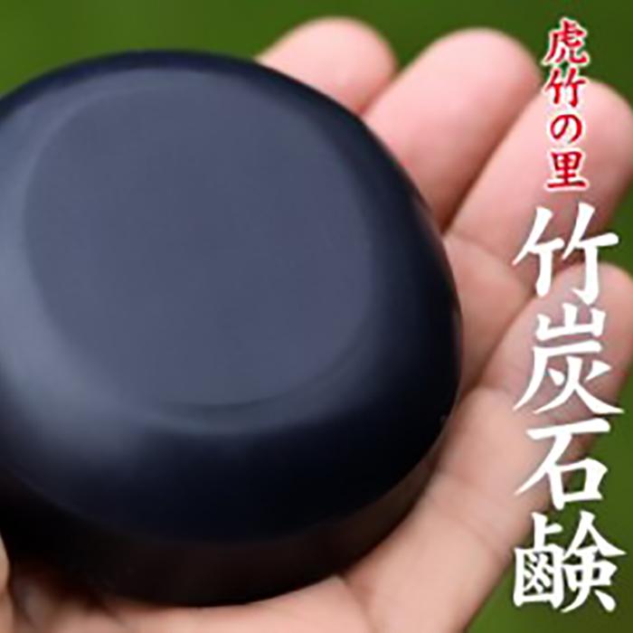 【ふるさと納税】虎竹の里 竹炭石鹸(100g)5個セット
