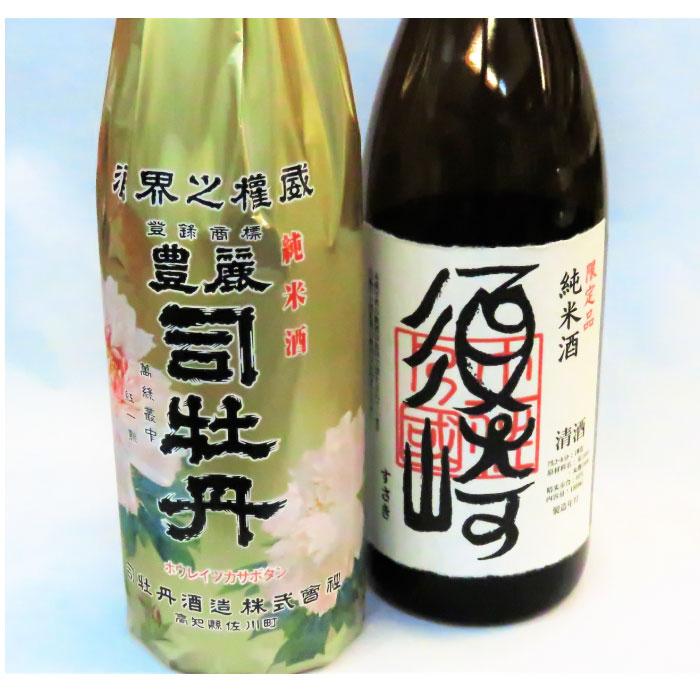 【ふるさと納税】土佐の地酒 純米酒2本セット「豊麗 司牡丹」・「須崎」1.8L