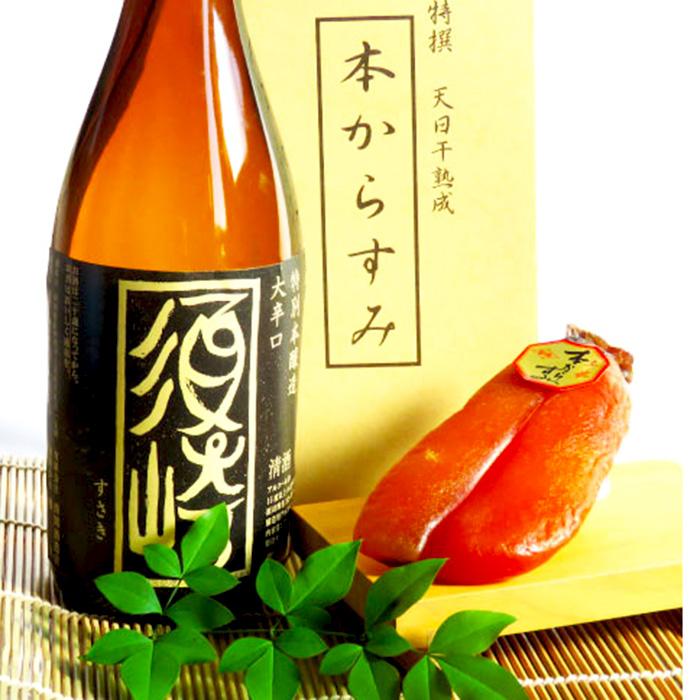 【ふるさと納税】須崎名産「からすみ」と地酒清酒「須崎」