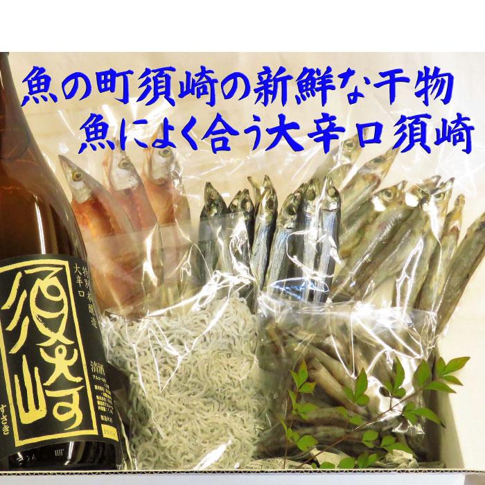 【ふるさと納税】魚処須崎の季節の干物セットと本醸造清酒「須崎」1.8L