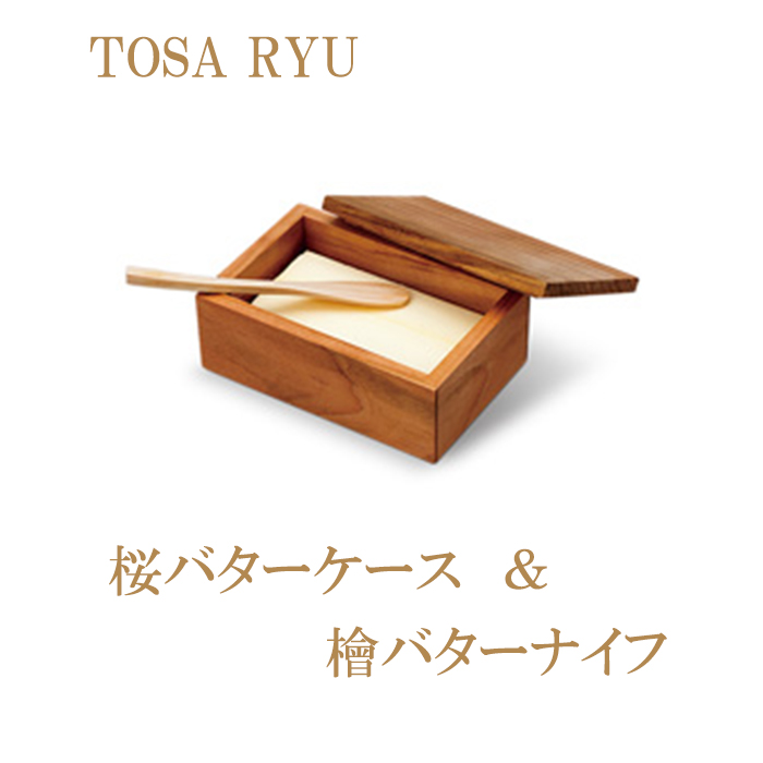 【ふるさと納税】土佐龍から桜バターケース、檜バターナイフです。2