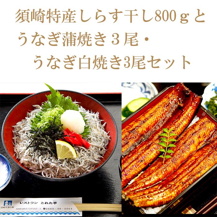 【ふるさと納税】須崎産しらす干しと、うなぎ蒲焼きセット