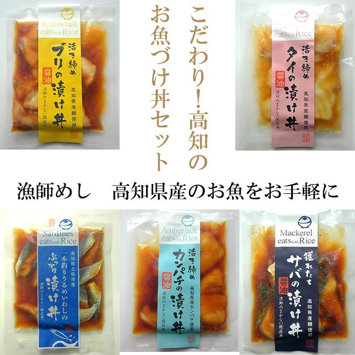 【ふるさと納税】こだわり!高知のお魚漬け丼セット
