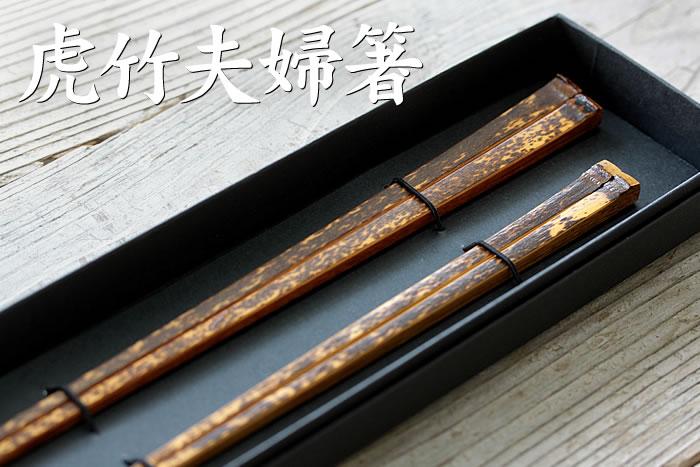 【ふるさと納税】虎竹 夫婦箸2, 厨房卸問屋 名調 7a6b77f8