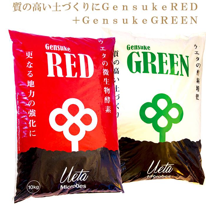 【ふるさと納税】質の高い土づくりにGensukeRED+GensukeGREEN