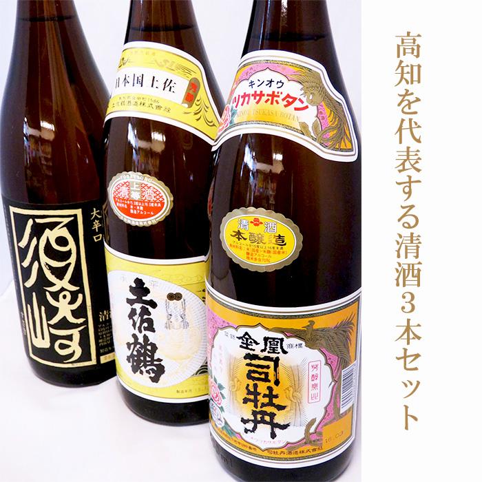 【ふるさと納税】土佐の地酒3本セット 「金凰 司牡丹」「承平 土佐鶴」「須崎」