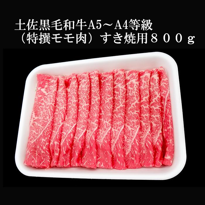 【ふるさと納税】土佐黒毛和牛A5~A4等級(特撰ウデ肉)すき焼用800g
