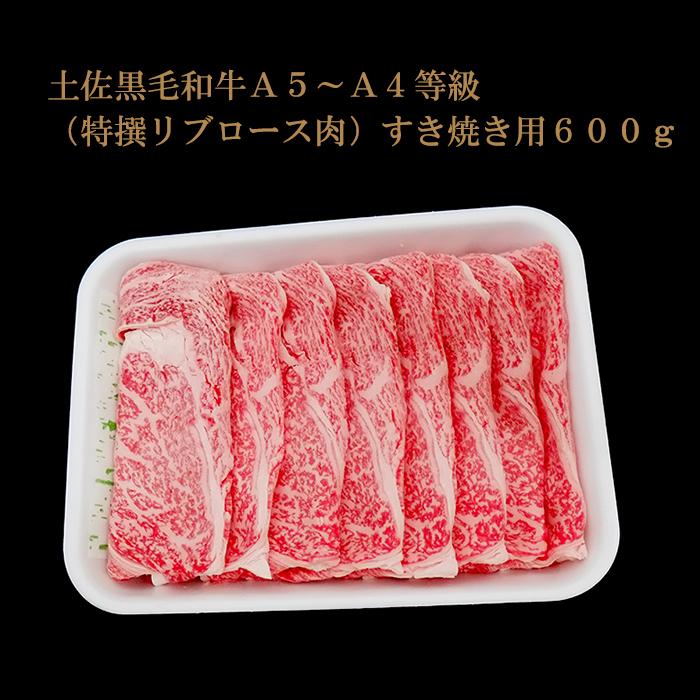 【ふるさと納税】土佐黒毛和牛A5~A4等級(特撰リブロース肉)すき焼き用600g