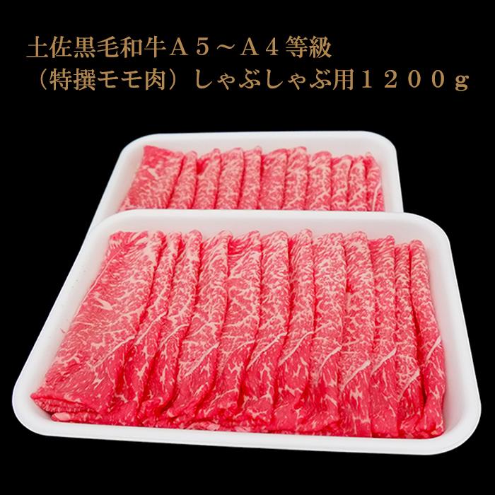 【ふるさと納税】土佐黒毛和牛A5~A4等級(特撰ウデ肉)しゃぶしゃぶ用600g×2