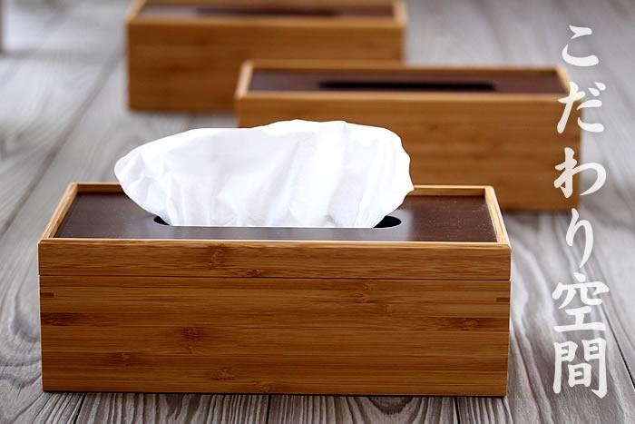 【ふるさと納税】竹ティッシュケース