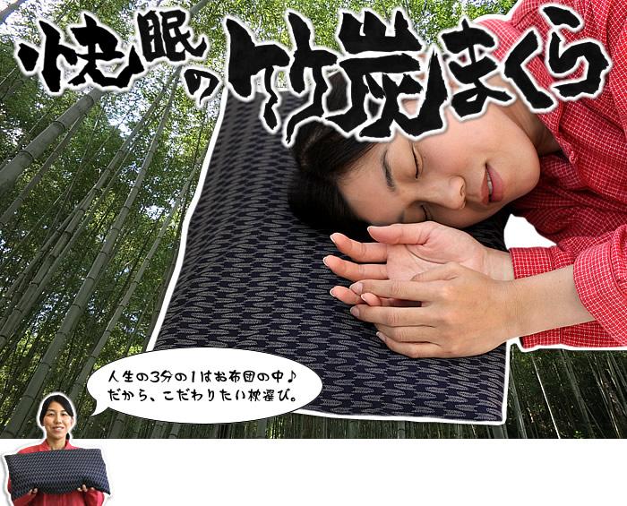 【ふるさと納税】竹炭タップリ3kg入り快眠の竹炭まくら