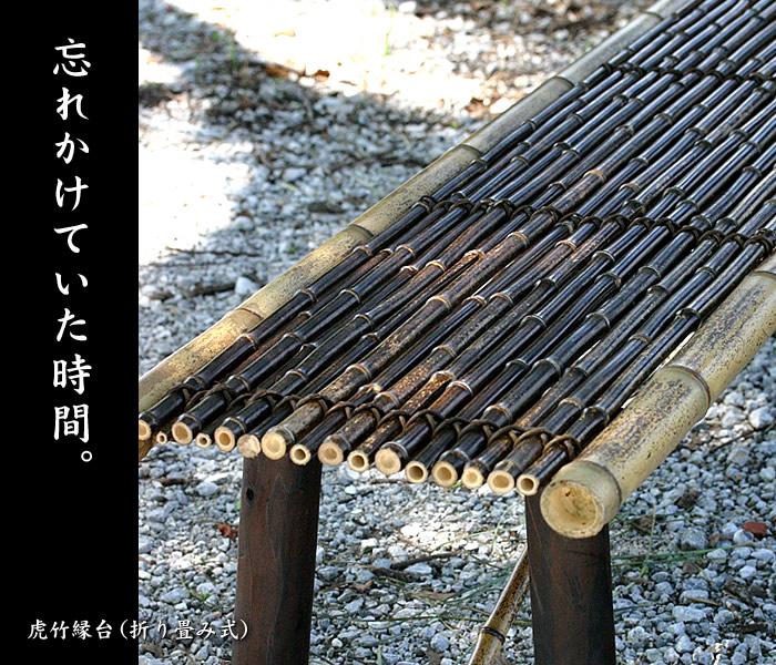 【ふるさと納税】虎竹縁台(折り畳み式)小100cm 2人掛け