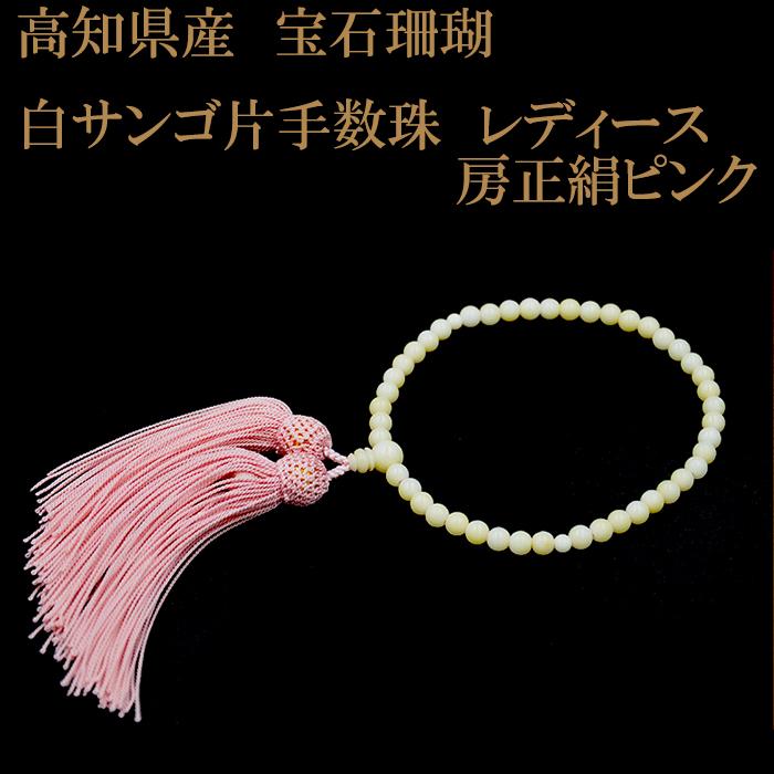 【ふるさと納税】白サンゴ片手数珠 レディース 房正絹ピンク