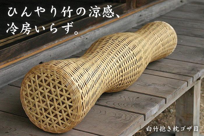 【ふるさと納税】白竹抱き枕ゴザ目 90cm