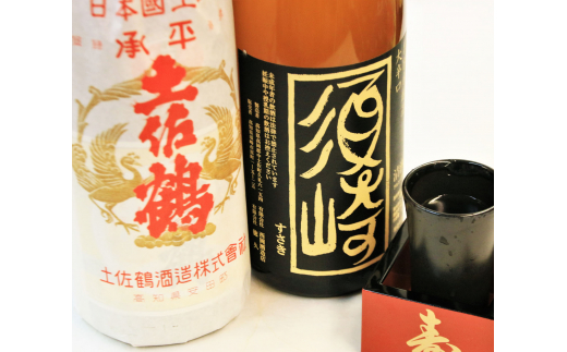 【ふるさと納税】土佐の高知を代表する清酒「承平 土佐鶴」「須崎」セット