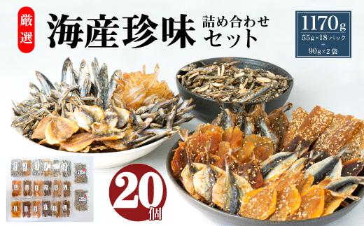 山崎屋創業以来40年の味をパックに詰めてお届けします 休み ふるさと納税 海産珍味 オンラインショップ 浜焼と小魚詰合せ20個