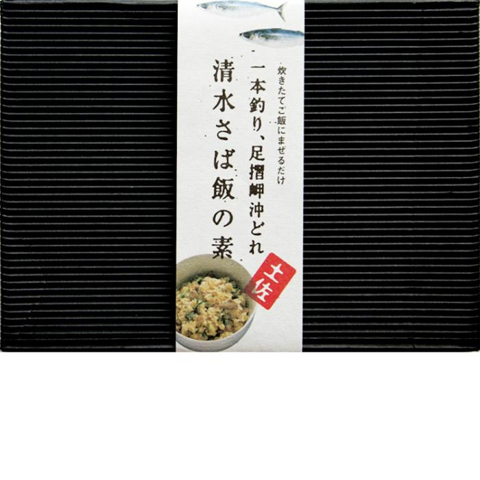 【ふるさと納税】【D-9】ごはんにまぜるだけ漁師町の味 清水さば飯の素【2~3合分×4】