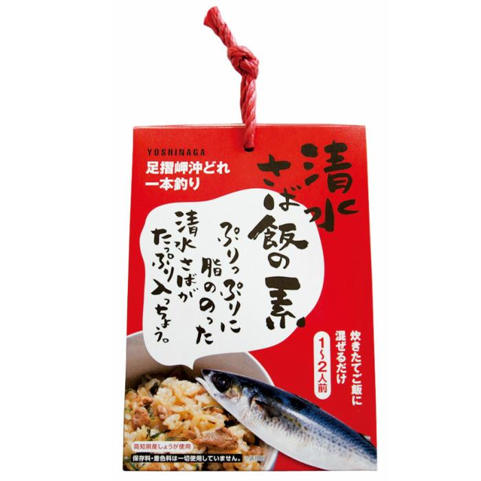 【ふるさと納税】【N-15】ごはんにまぜるだけ漁師町の味 清水さば飯の素【1~1.5合分×6】