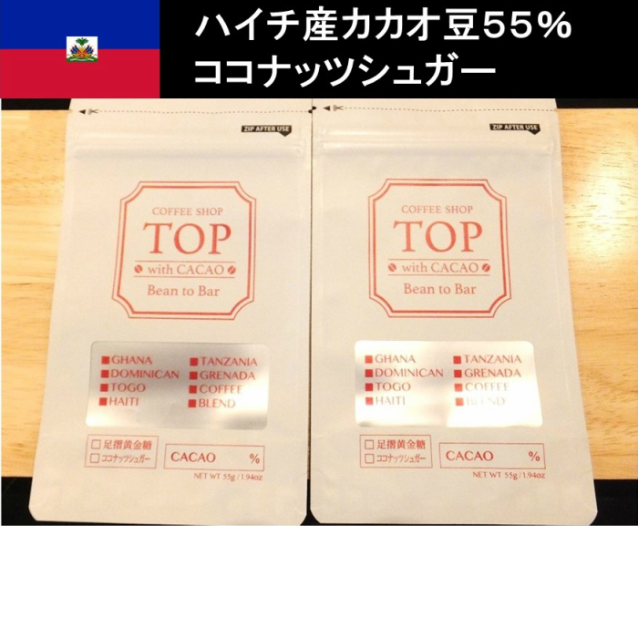 【ふるさと納税】【B-70】Bean to Bar コーヒーチョコレート カカオ55% I 2枚セット