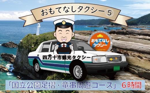 【ふるさと納税】【AW-1】おもてなしタクシーチケット5「国立公園足摺・竜串周遊コース」6時間