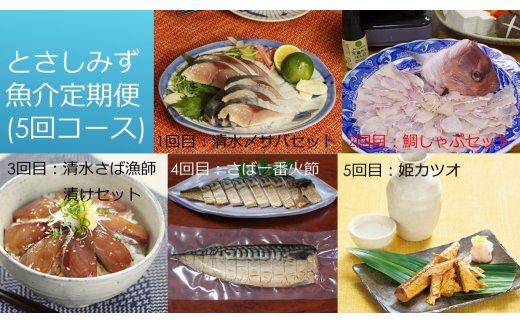 【ふるさと納税】【I‐7】とさしみず魚介定期便(5回コース)