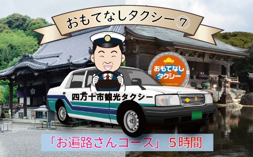 【ふるさと納税】【AY-1】おもてなしタクシーチケット7「お遍路さんコース」5時間