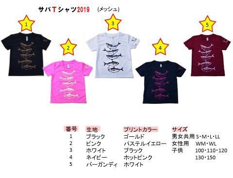【ふるさと納税】【M-19】サバTシャツ(メッシュ)