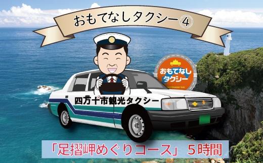 【ふるさと納税】【AV-1】おもてなしタクシーチケット4「足摺岬めぐりコース」5時間