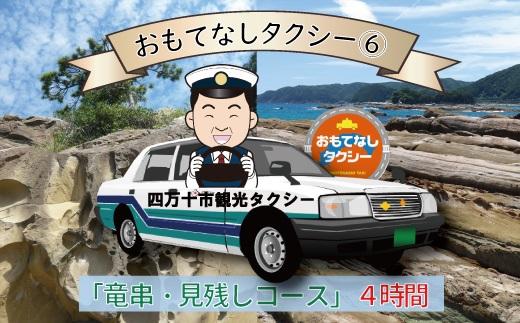 【ふるさと納税】【AP-2】 おもてなしタクシーチケット6「竜串・見残しコース」4時間