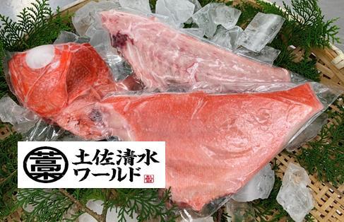 【ふるさと納税】【AX-1】土佐清水産 金目鯛 まるごと1匹3枚卸(冷凍)