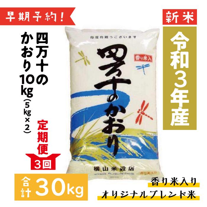 送料無料 四万十のめぐみを受けたうまい米ここにあり 特価キャンペーン ふるさと納税 21-843. 令和3年産新米 早期予約 香り米ヒエリ入りオリジナルブレンド米 定期便 四万十のかおり 10kg×3回 計30kg