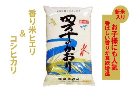 【ふるさと納税】19-466.香り米ヒエリ入りオリジナルブレンド米「四万十のかおり」5kg